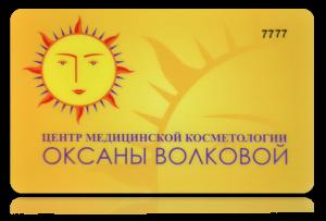 Дисконтная карта Центра медицинской косметологии Оксаны Волковой