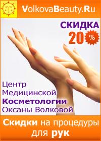 Скидки на косметологические процедуры