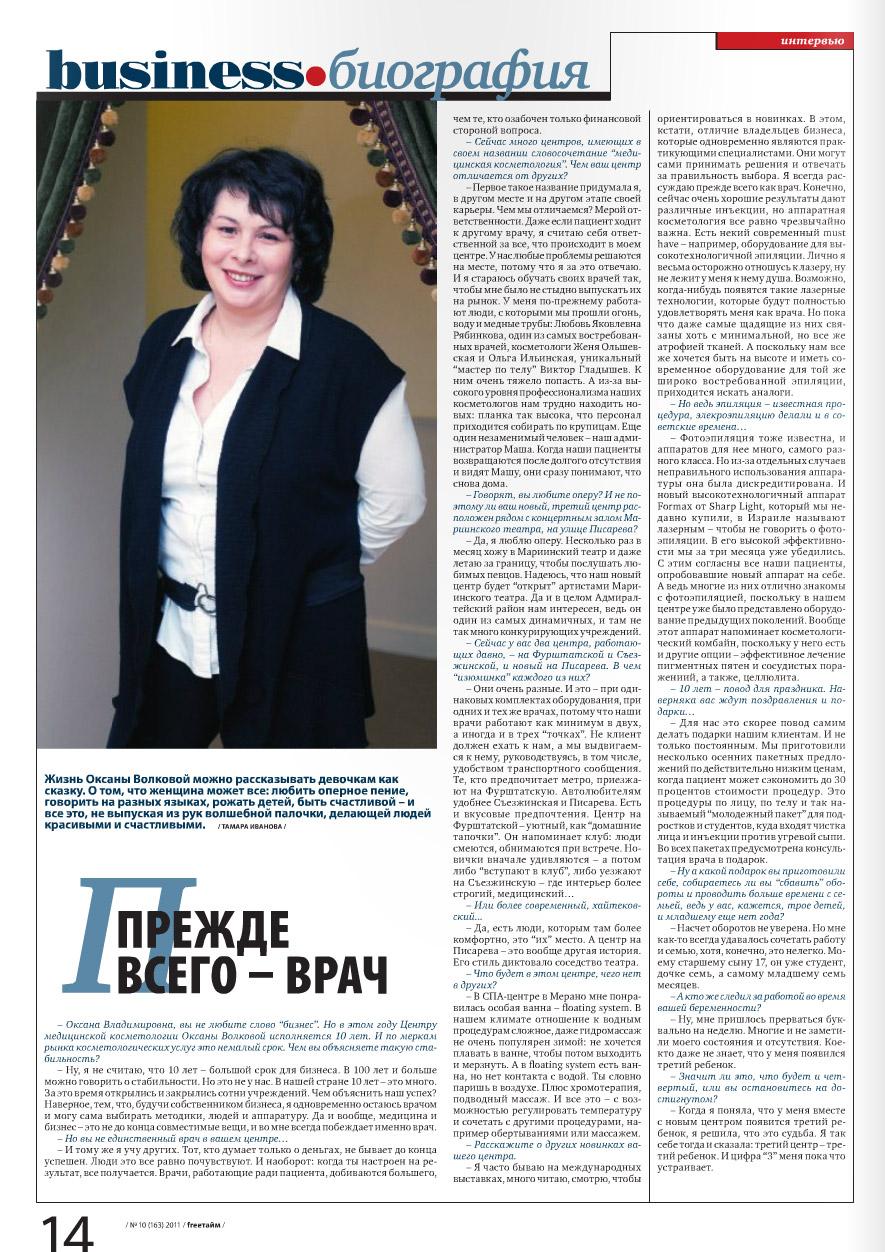 Публикация о Центре косметологии в журнале Free Тайм