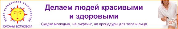 косметологическая клиника СПб