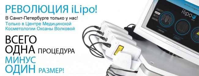 iLipo