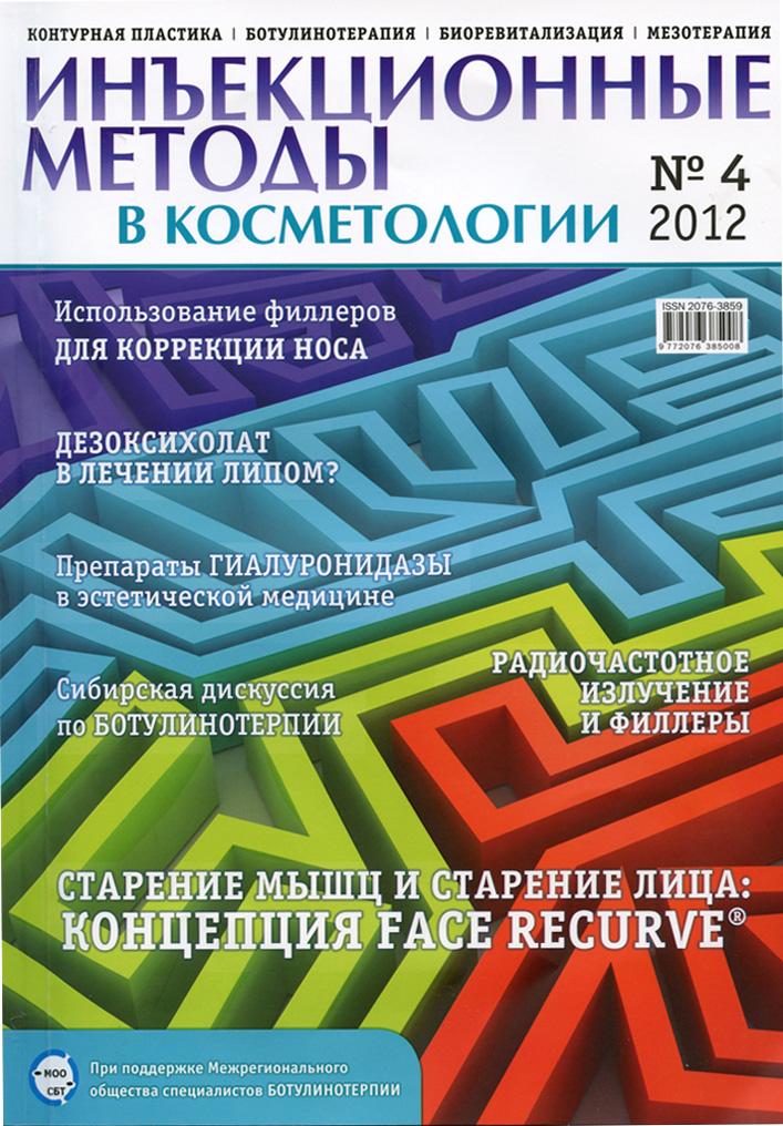 инъекционные методы в косметологии №4 -2012