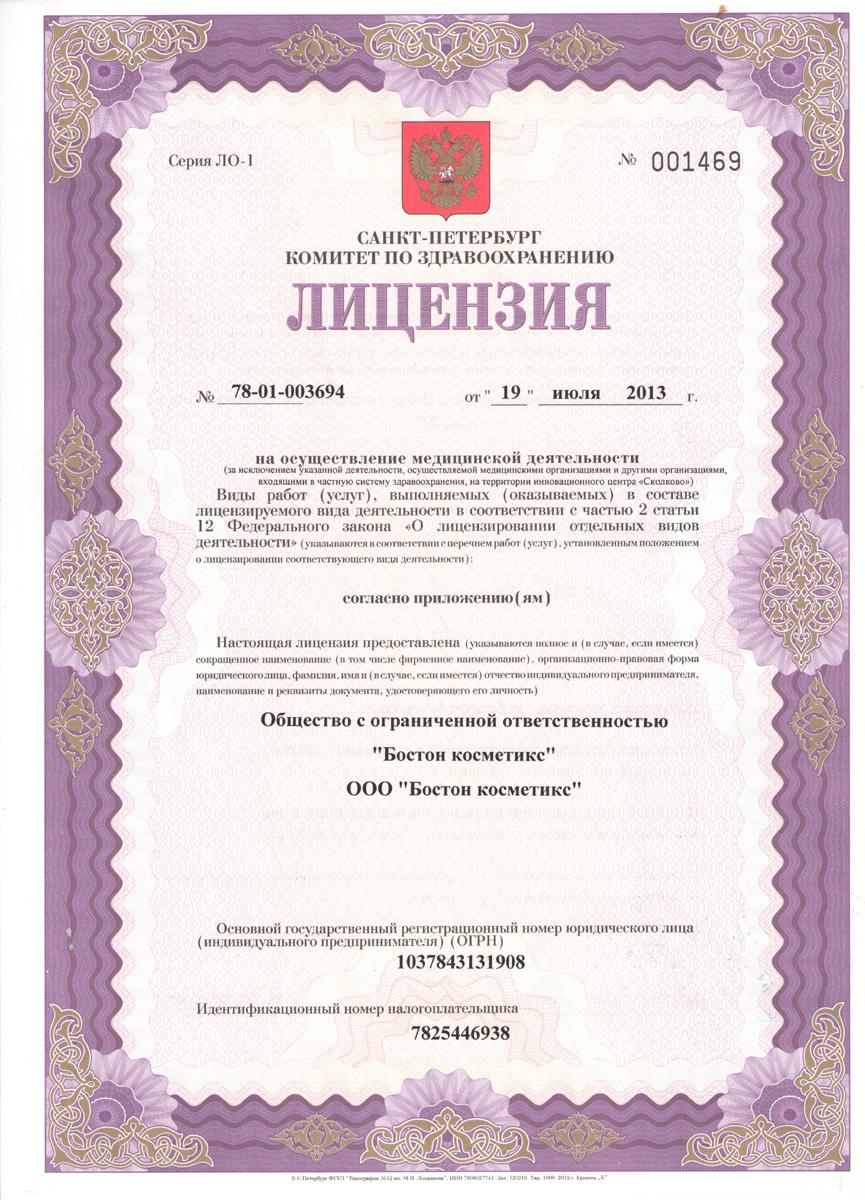 лицензирование и сертификация эротических товаров