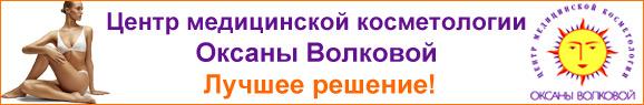 Центр Медицинской Косметологии Оксаны Волковой
