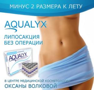 Акваликс