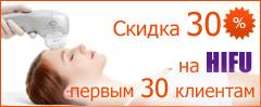 30% на HIFU