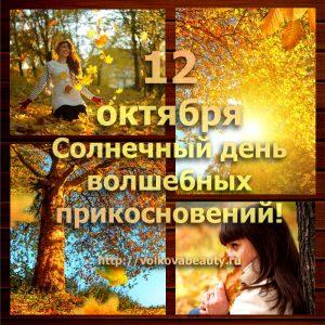 autumndsk