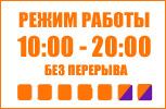 Пнд-Птн с 10:00 до 20:00; Сбб-Вск с 11:00 до 19:00 Без выходных
