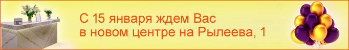 Центр косметологии на Рылеева