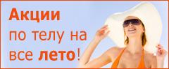 Акции и скидки на косметологию