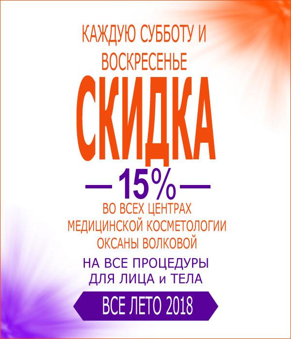 skidka15pr