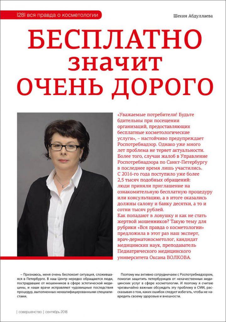 Интервью Оксаны Волковой в журнале Совершенство 09 2018