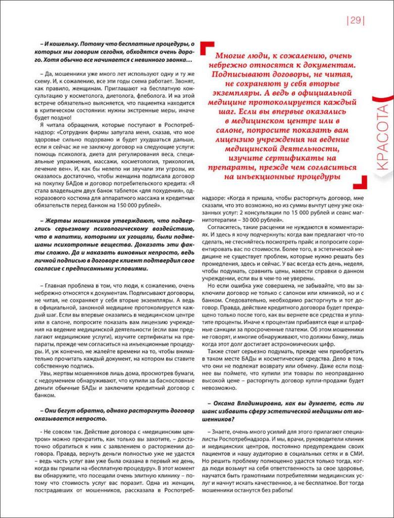 Интервью Оксаны Волковой в журнале Совершенство 09 2018 стр 2