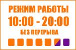 Пнд-Птн с 10:00 до 20:00; Сбб с 11:00 до 19:00, Воскресенье - выходной день